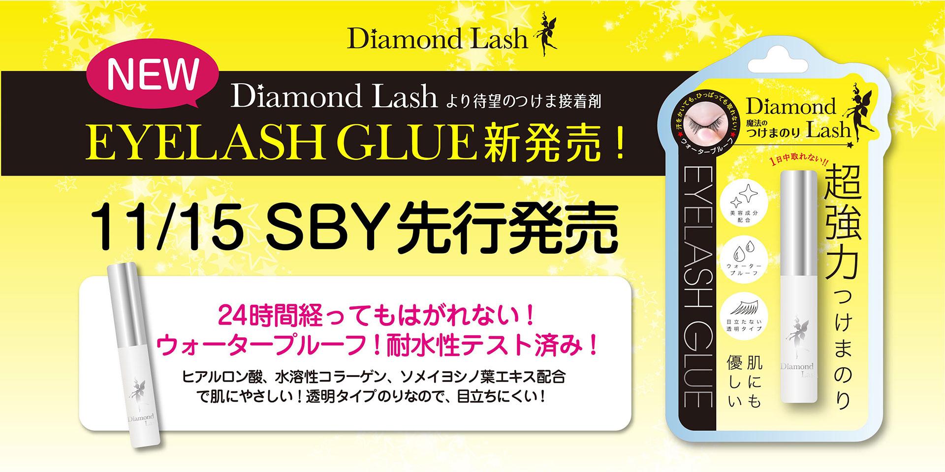 Diamond Lash EYELASH GLUE