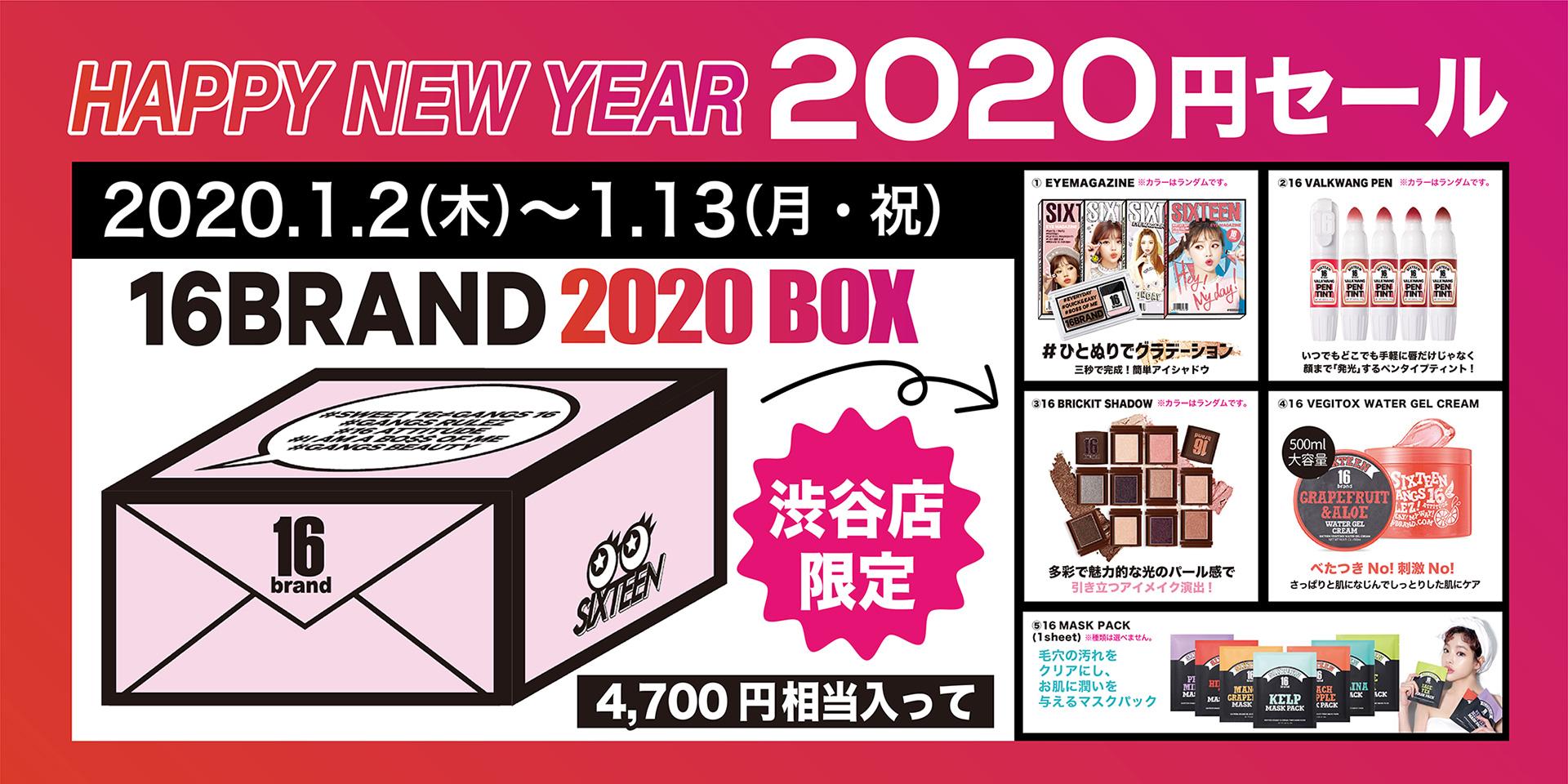 2020_1月キャンペーンa